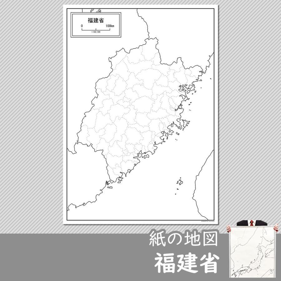 福建省の紙の地図|freemap