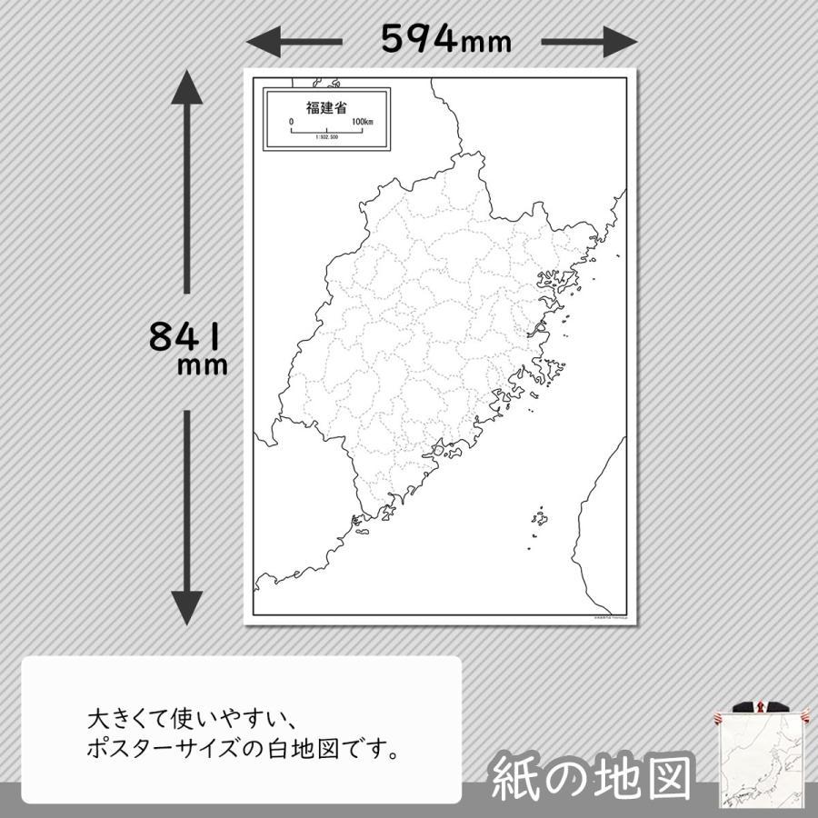 福建省の紙の地図|freemap|02