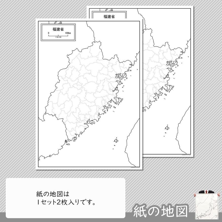 福建省の紙の地図|freemap|04