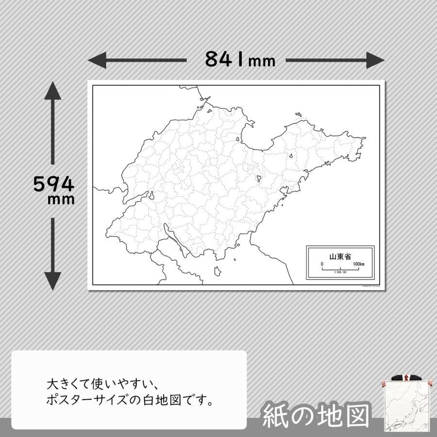 山東省の紙の地図|freemap|02