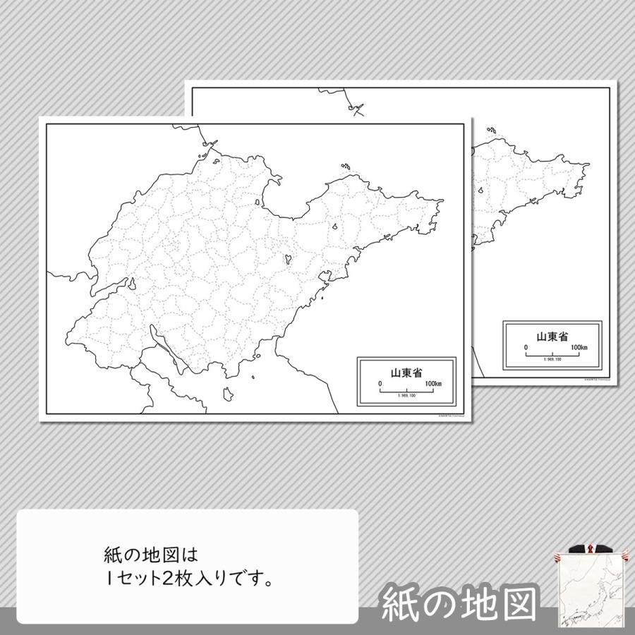 山東省の紙の地図|freemap|04