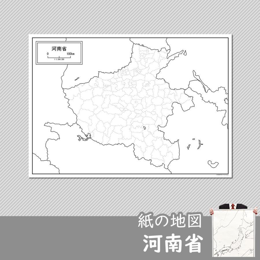 河南省の紙の地図|freemap