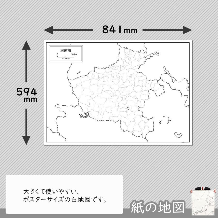 河南省の紙の地図|freemap|02