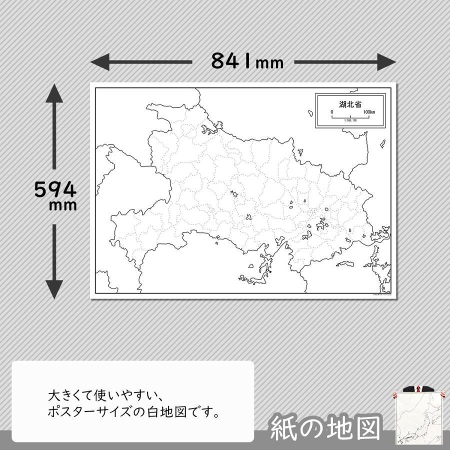 湖北省の紙の地図 freemap 02