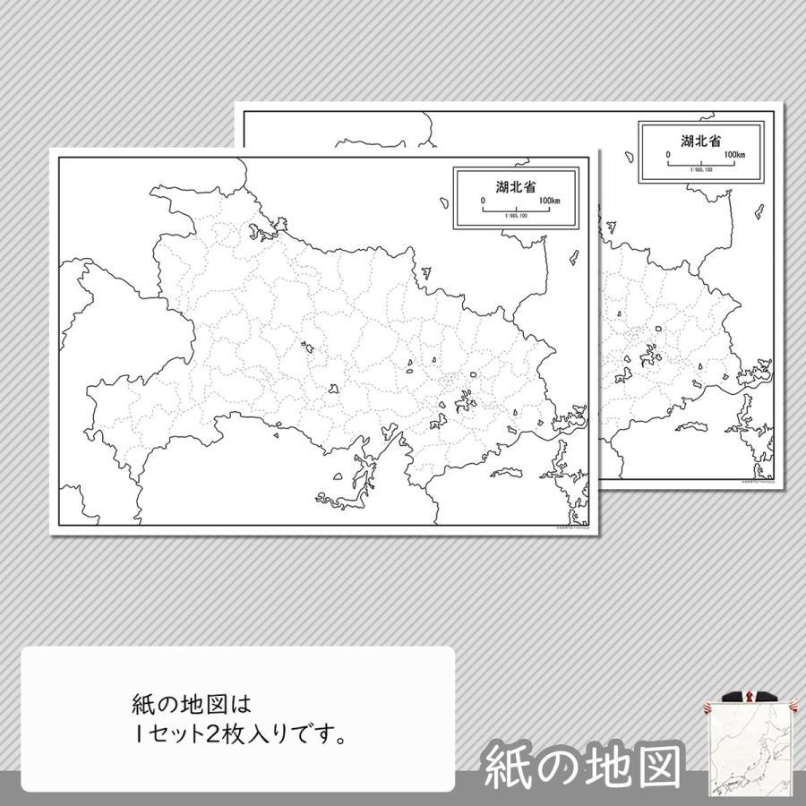 湖北省の紙の地図 freemap 04