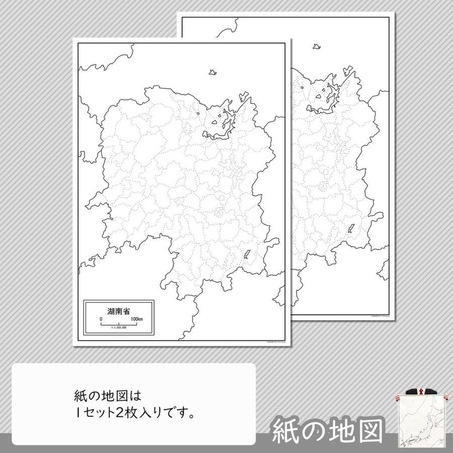湖南省の紙の地図|freemap|04