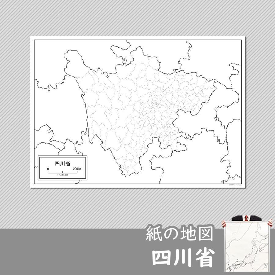 四川省の紙の地図|freemap