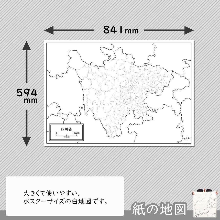四川省の紙の地図|freemap|02