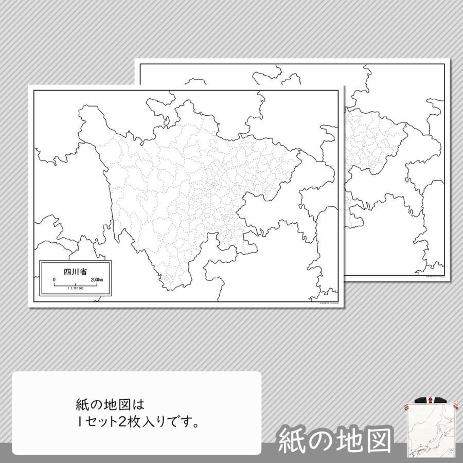 四川省の紙の地図|freemap|04
