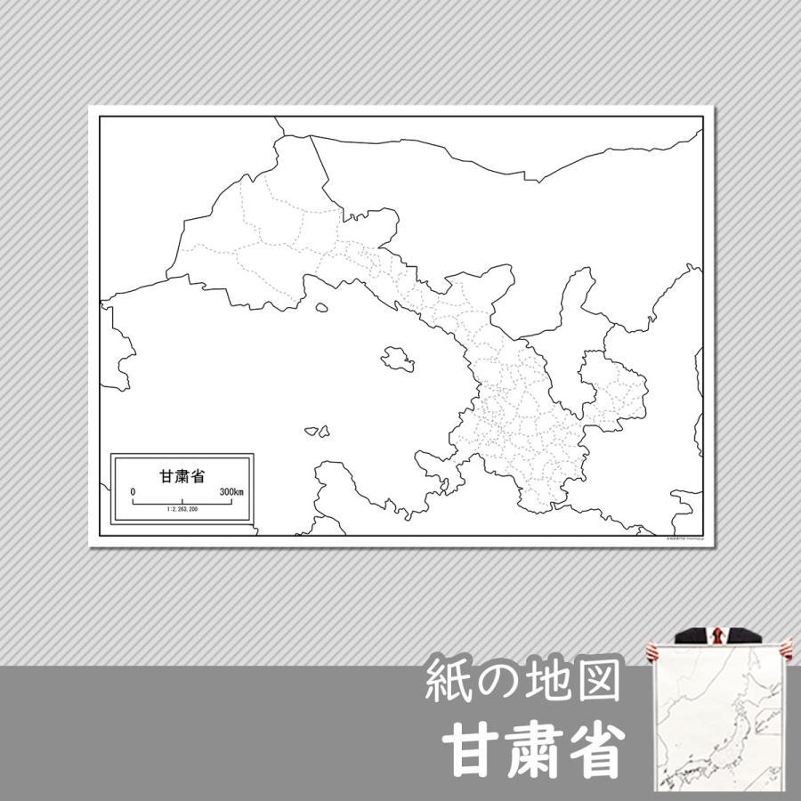 甘粛省の紙の地図 freemap