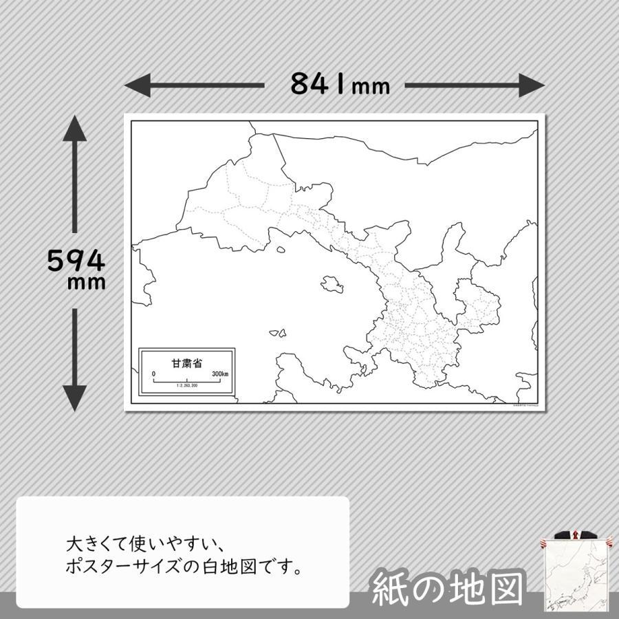 甘粛省の紙の地図 freemap 02