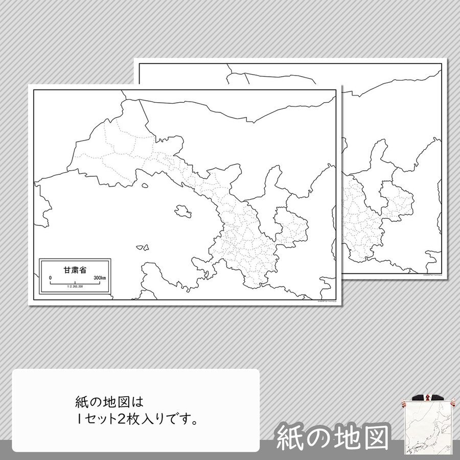甘粛省の紙の地図 freemap 04