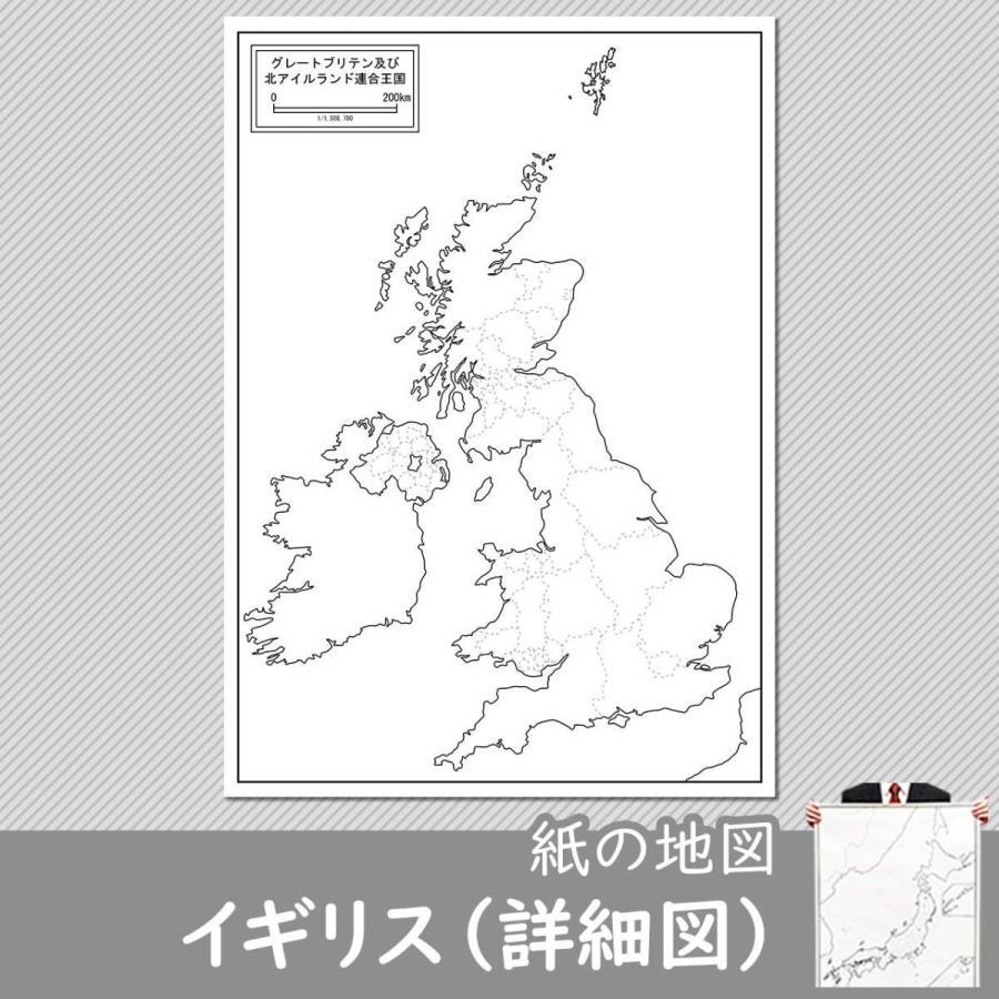 イギリスの紙の地図|freemap