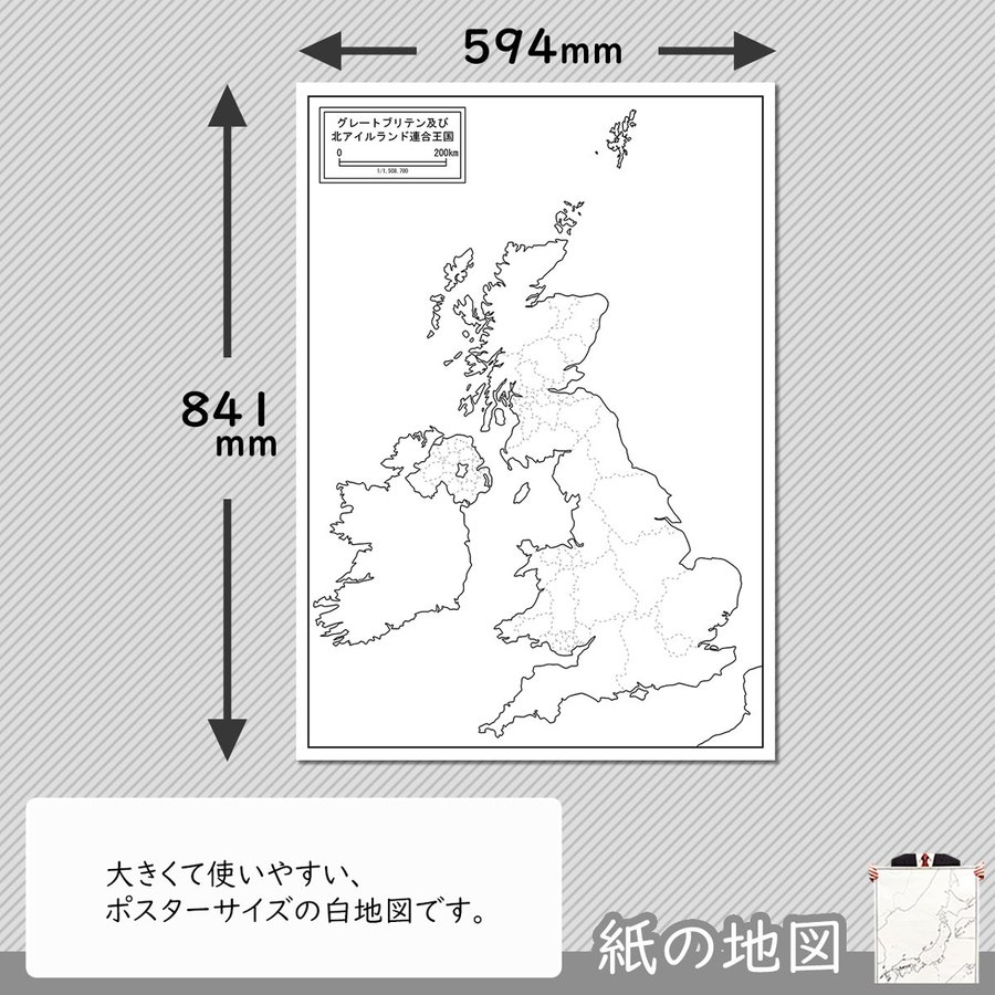 イギリスの紙の地図|freemap|02