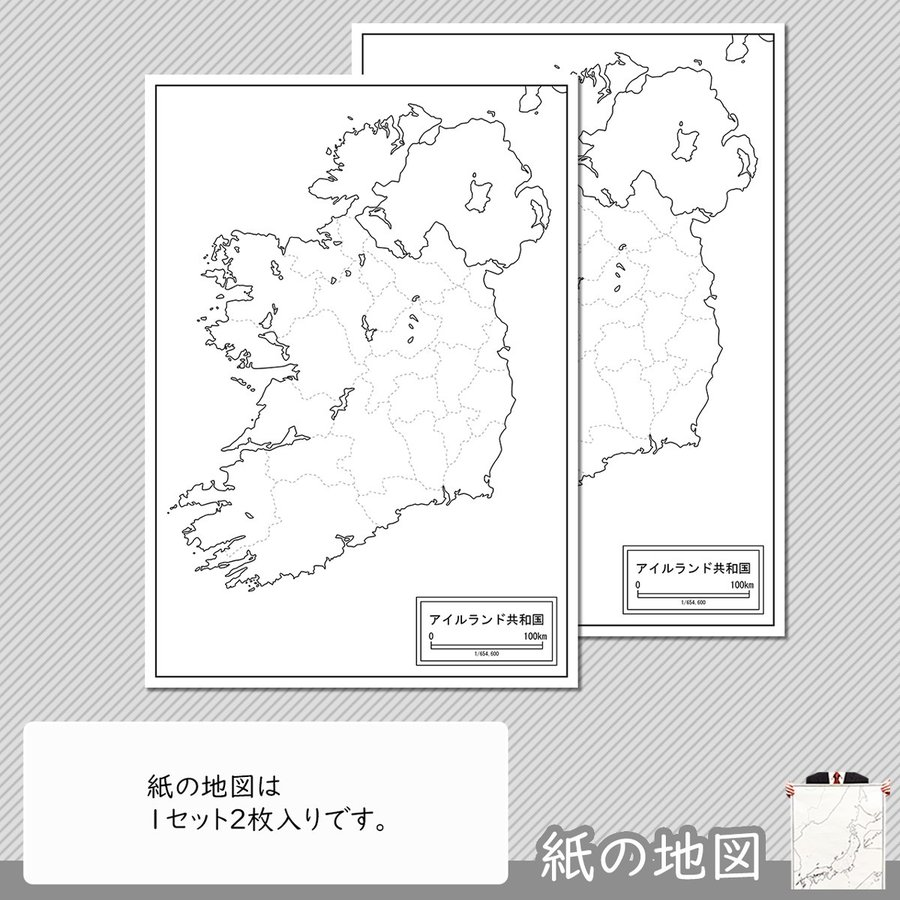アイルランドの紙の地図|freemap|04