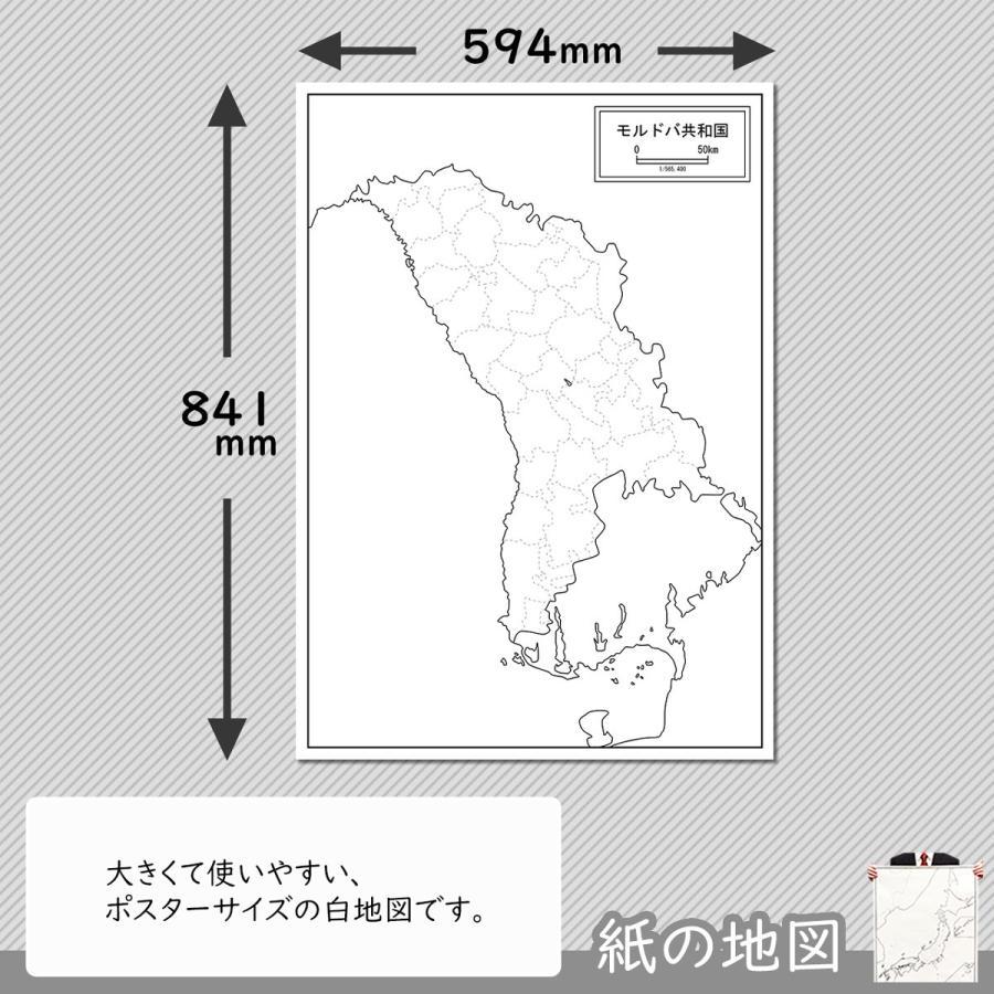 モルドバ共和国の紙の地図|freemap|02