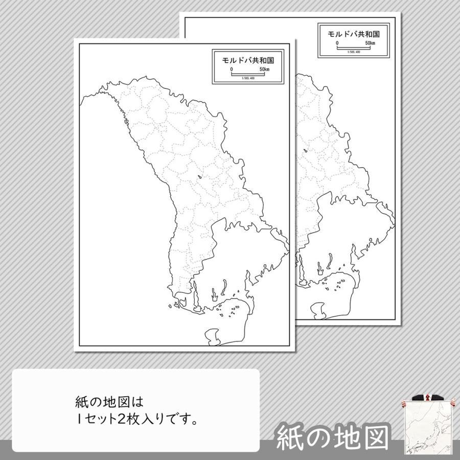 モルドバ共和国の紙の地図|freemap|04
