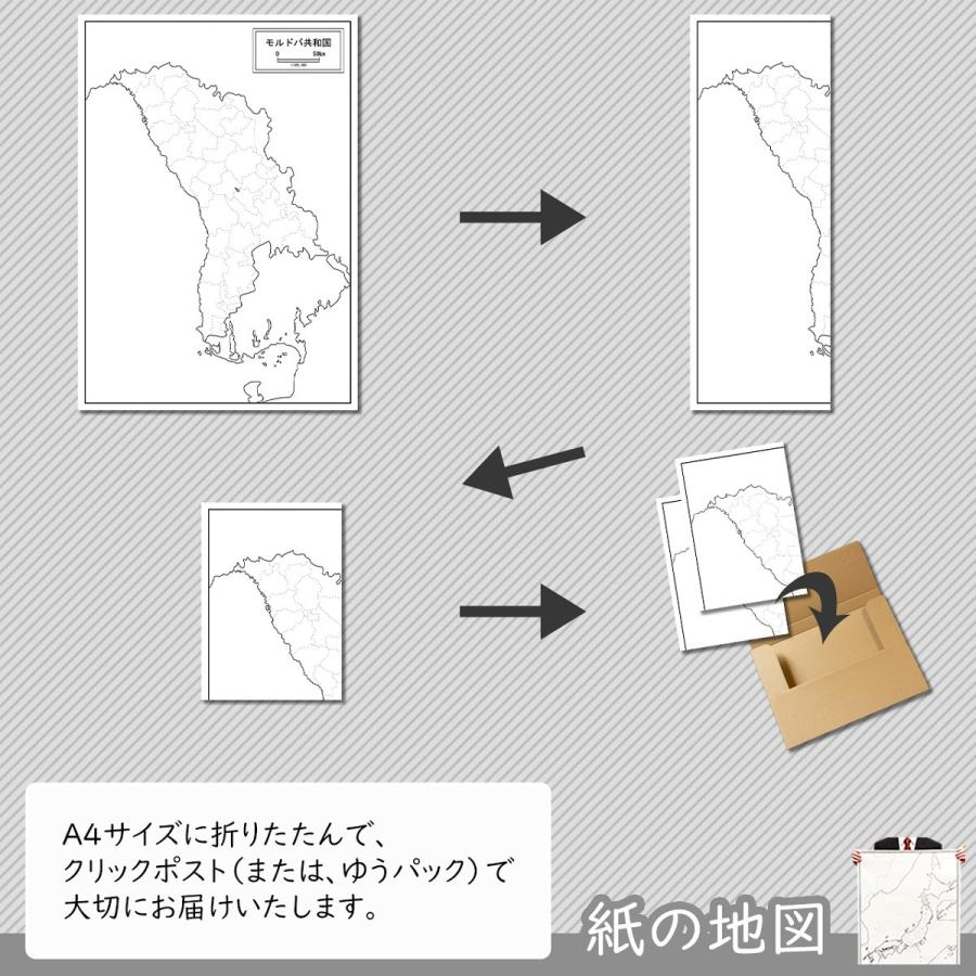 モルドバ共和国の紙の地図|freemap|05