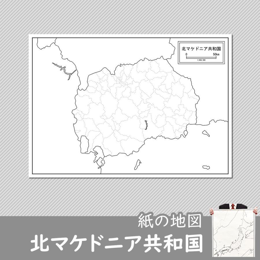 北マケドニアの紙の地図 freemap