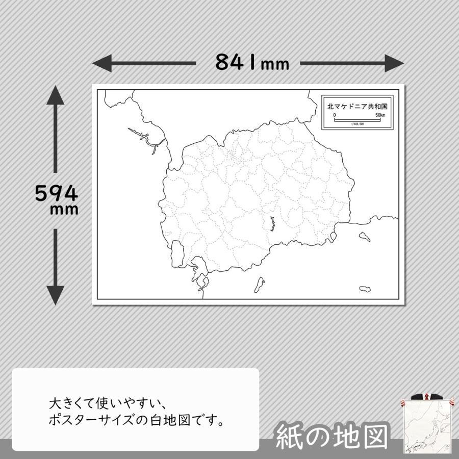 北マケドニアの紙の地図 freemap 02