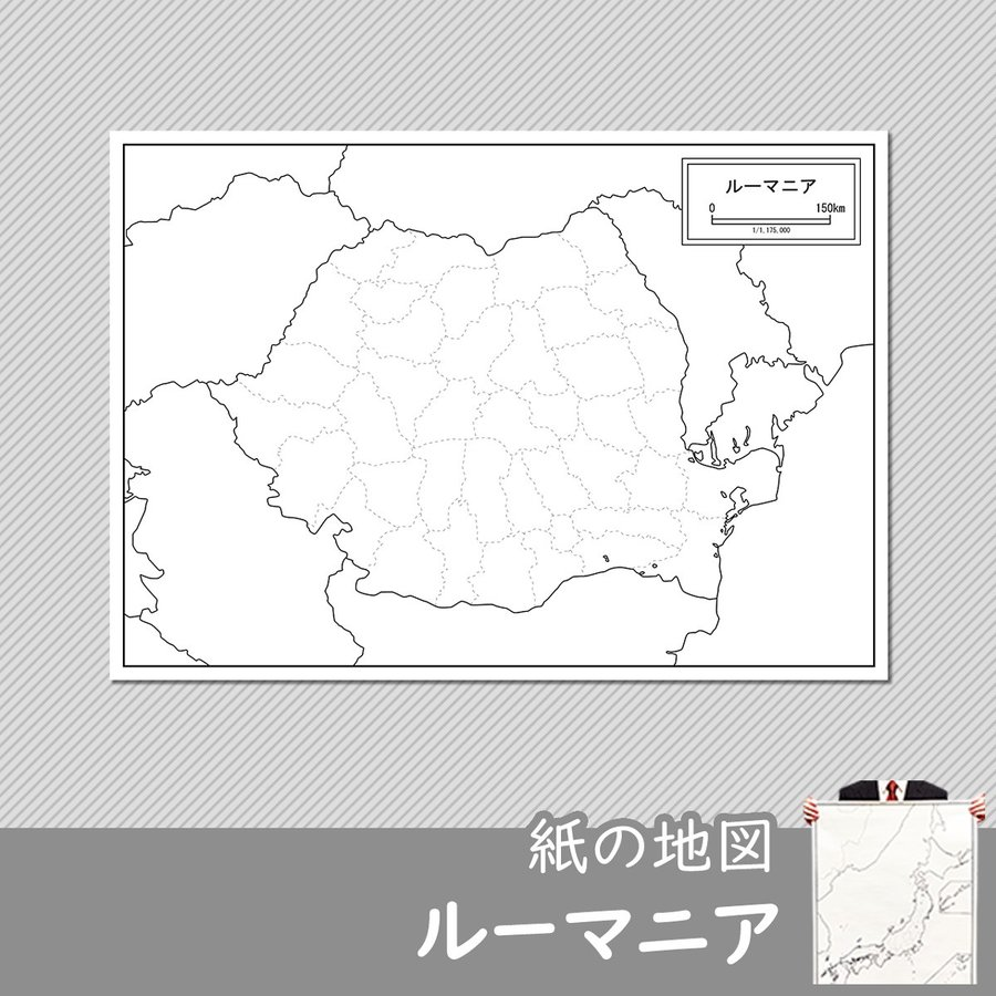 ルーマニアの紙の地図|freemap