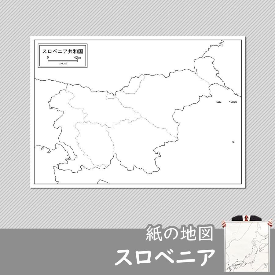 スロベニアの紙の地図 freemap