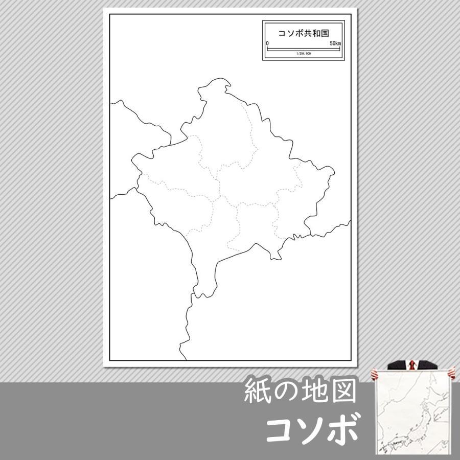 コソボの紙の地図|freemap