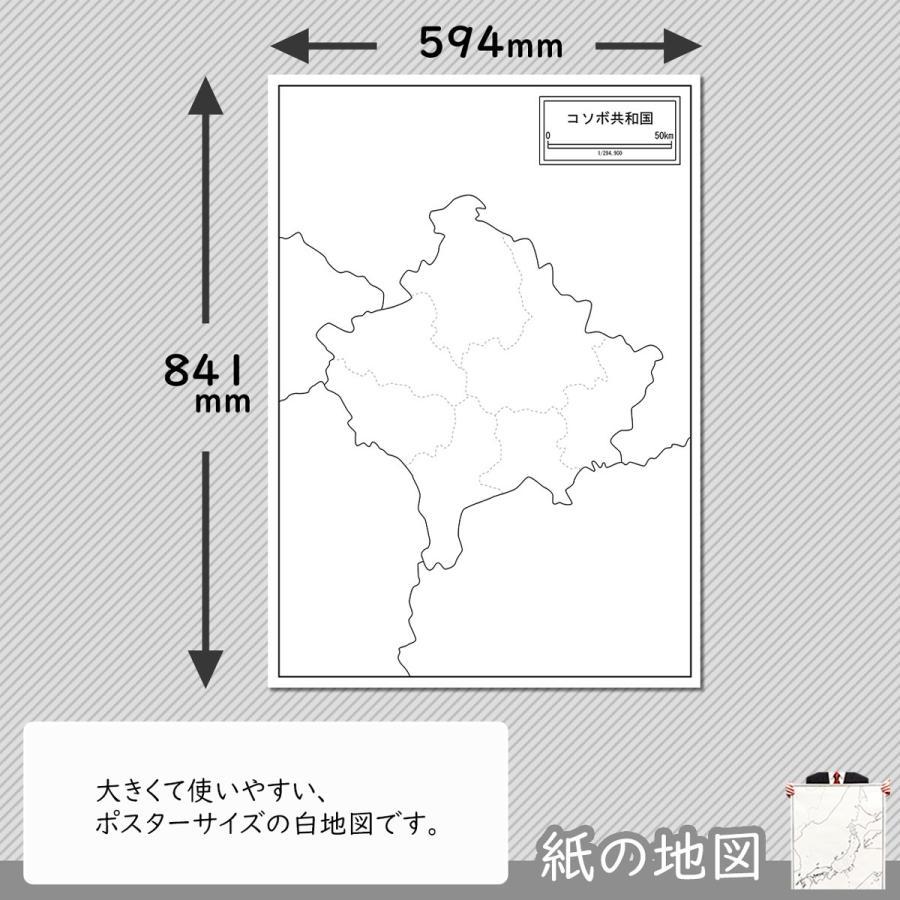 コソボの紙の地図|freemap|02