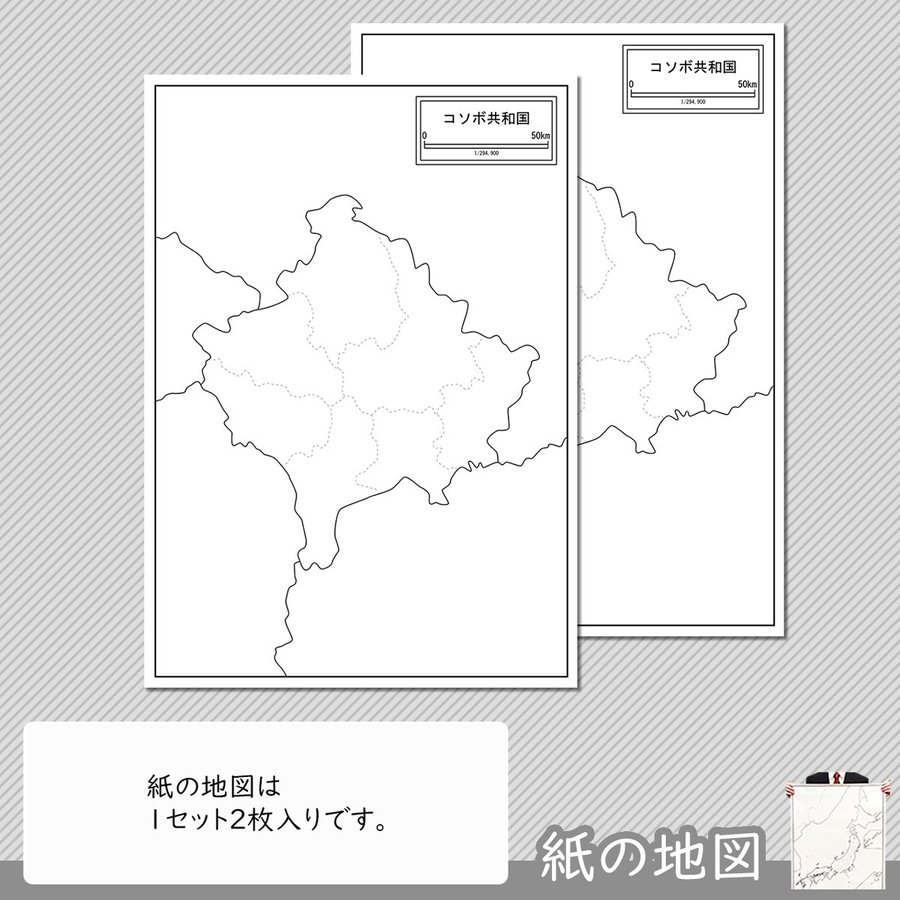 コソボの紙の地図|freemap|04