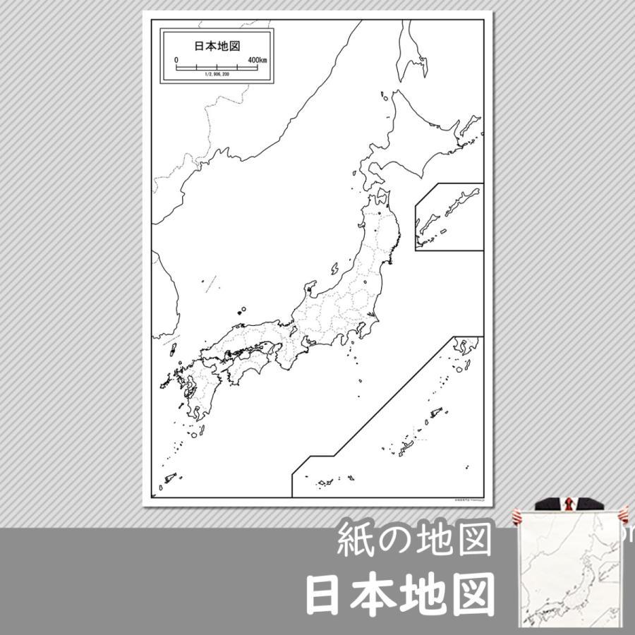 紙の日本地図 freemap
