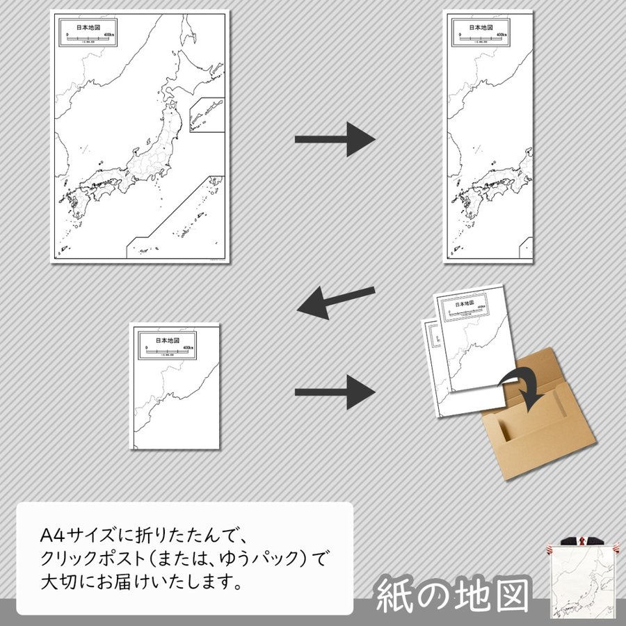 紙の日本地図 freemap 05