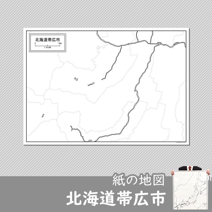 北海道帯広市の紙の白地図 A1サイズ2枚セット freemap