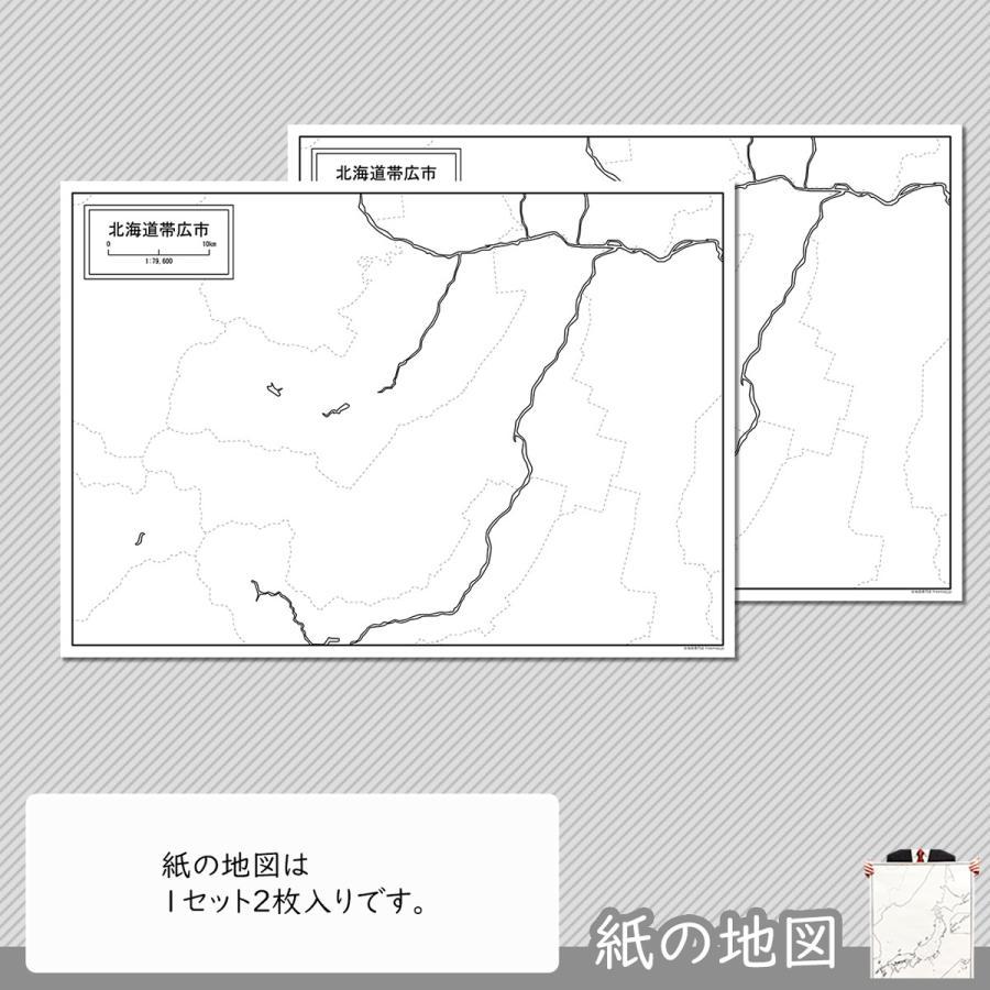 北海道帯広市の紙の白地図 A1サイズ2枚セット freemap 04