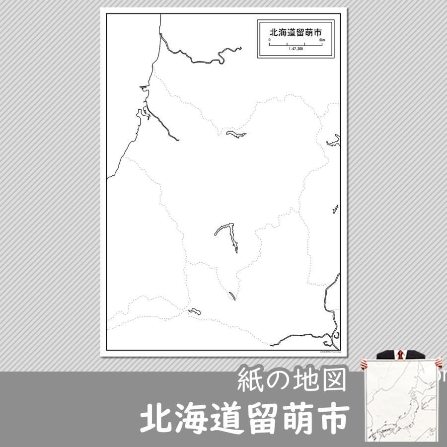 北海道留萌市の紙の白地図 A1サイズ2枚セット freemap