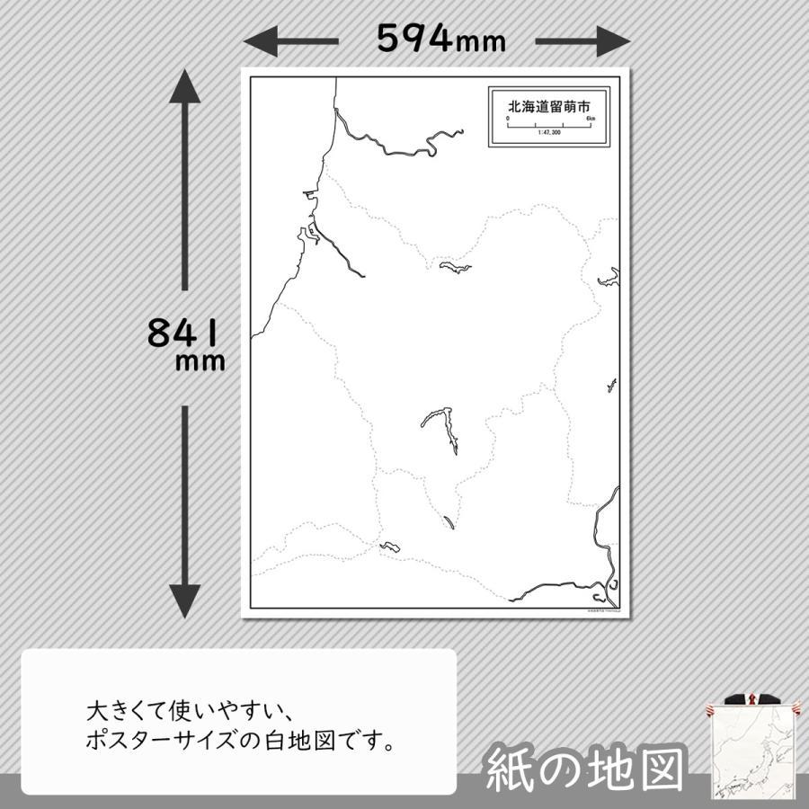 北海道留萌市の紙の白地図 A1サイズ2枚セット freemap 02