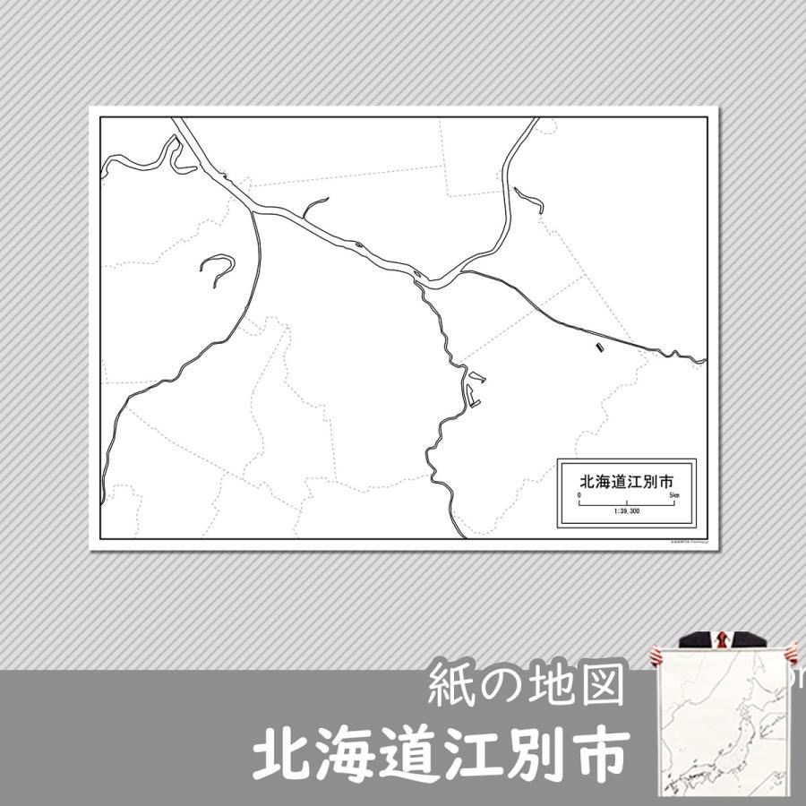 北海道江別市の紙の白地図 A1サイズ2枚セット|freemap