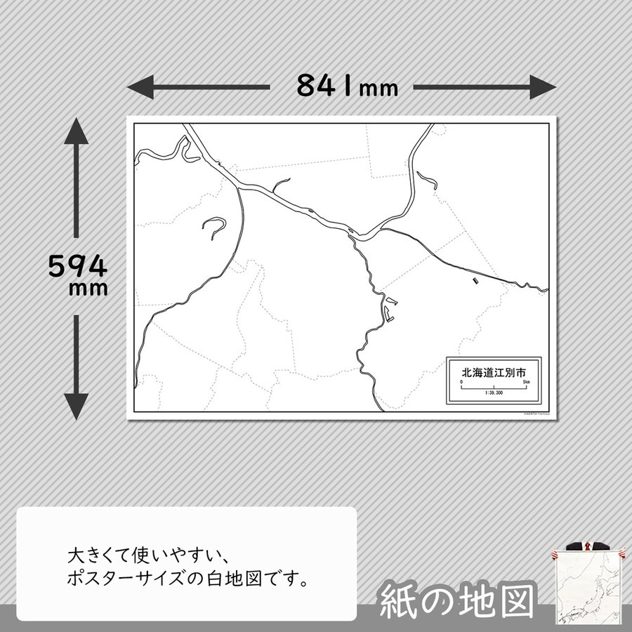 北海道江別市の紙の白地図 A1サイズ2枚セット|freemap|02
