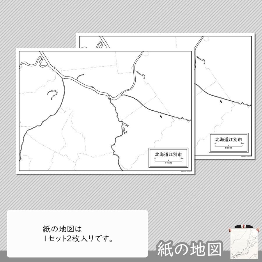 北海道江別市の紙の白地図 A1サイズ2枚セット|freemap|04