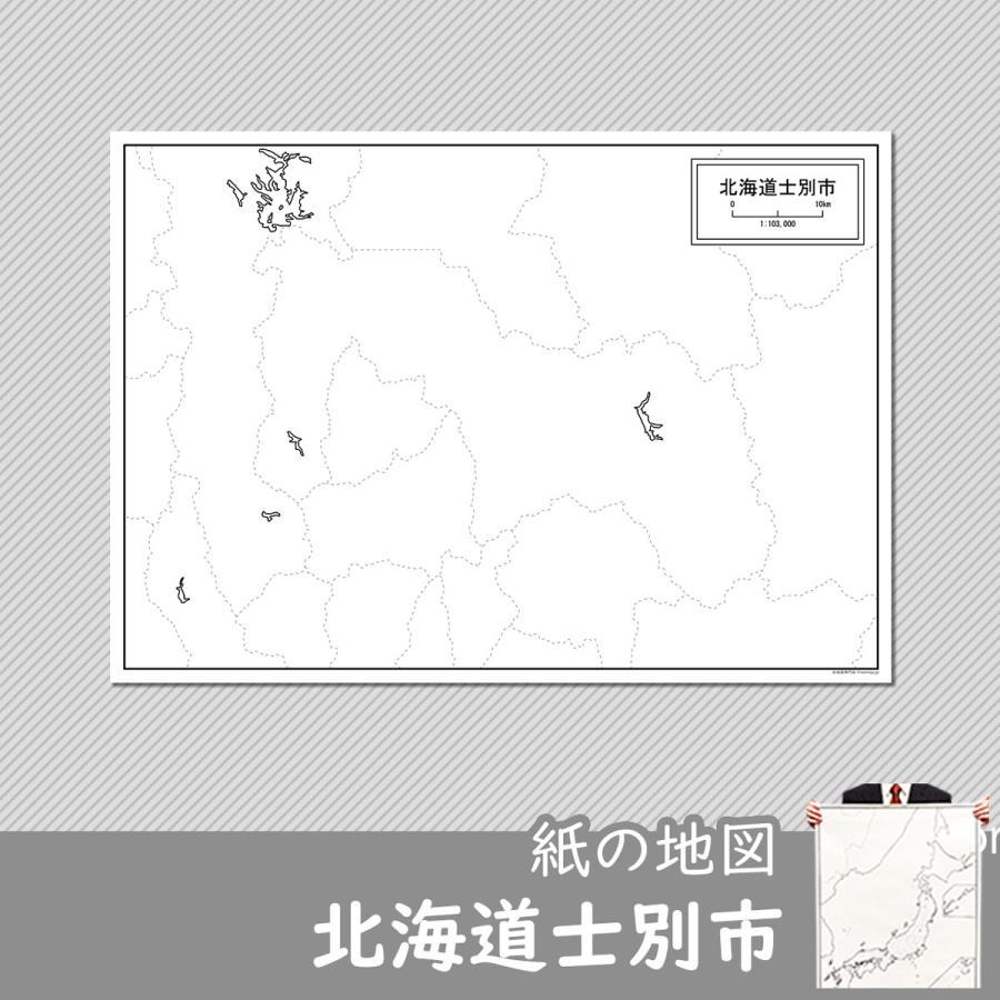 北海道士別市の紙の白地図 A1サイズ2枚セット|freemap
