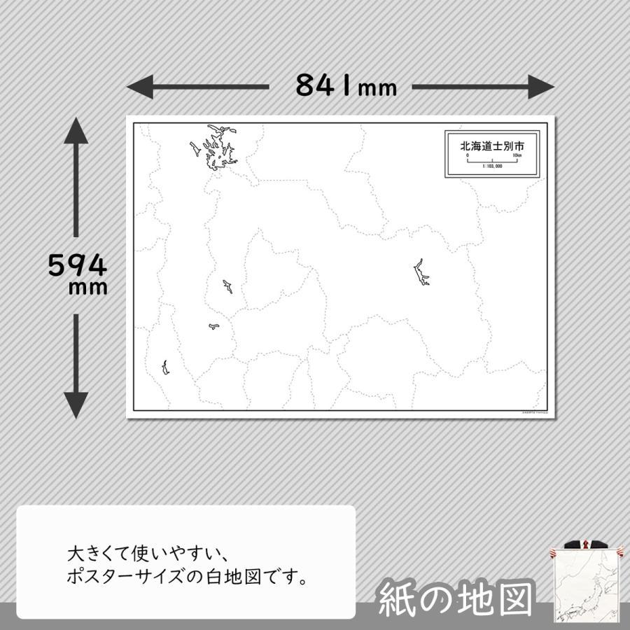 北海道士別市の紙の白地図 A1サイズ2枚セット|freemap|02