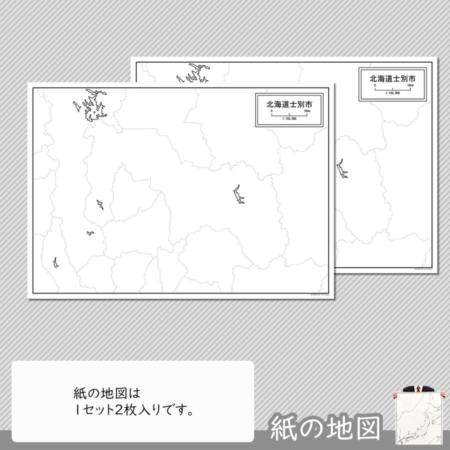 北海道士別市の紙の白地図 A1サイズ2枚セット|freemap|04