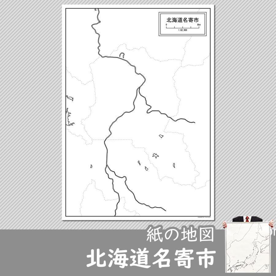 北海道名寄市の紙の白地図 A1サイズ2枚セット|freemap