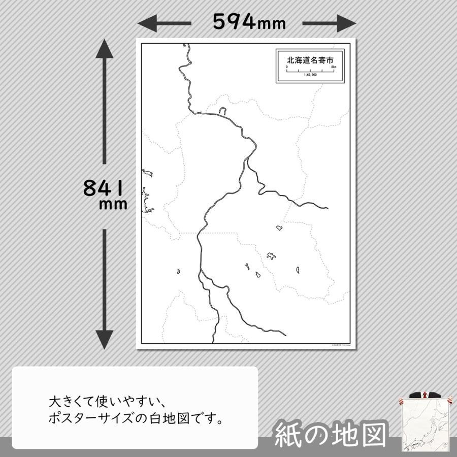 北海道名寄市の紙の白地図 A1サイズ2枚セット|freemap|02