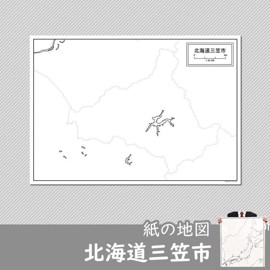 北海道三笠市の紙の白地図 A1サイズ2枚セット|freemap
