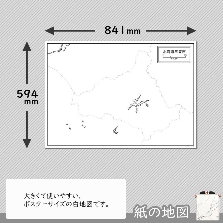 北海道三笠市の紙の白地図 A1サイズ2枚セット|freemap|02