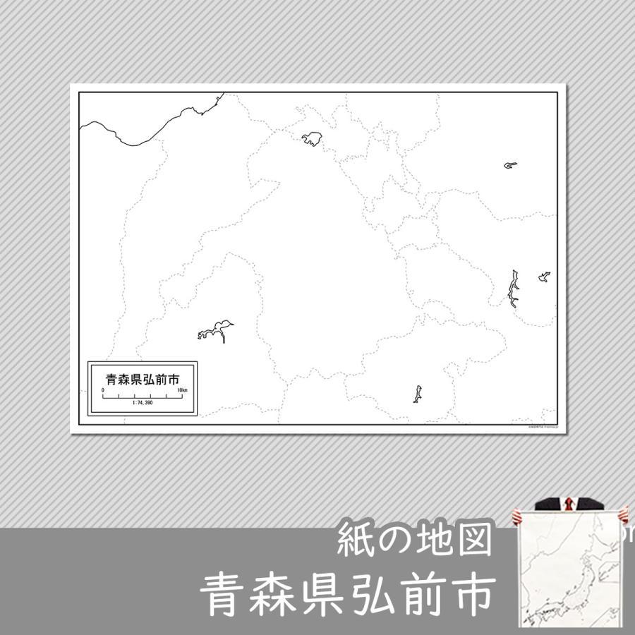 青森県弘前市の紙の白地図 A1サイズ2枚セット|freemap
