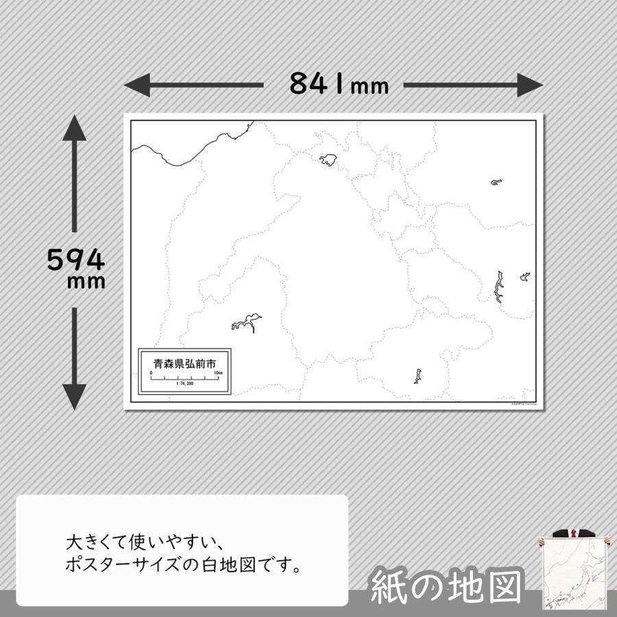 青森県弘前市の紙の白地図 A1サイズ2枚セット|freemap|02