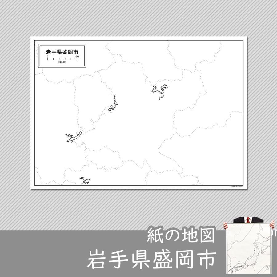 岩手県盛岡市の紙の白地図 A1サイズ2枚セット|freemap