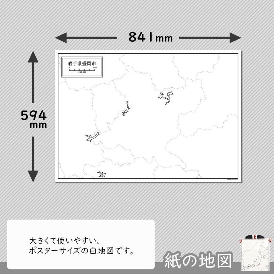 岩手県盛岡市の紙の白地図 A1サイズ2枚セット|freemap|02