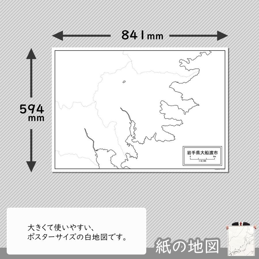 岩手県大船渡市の紙の白地図 A1サイズ2枚セット|freemap|02